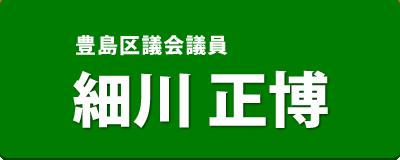 豊島区議会議員 細川正博